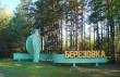 Город Берёзовка
