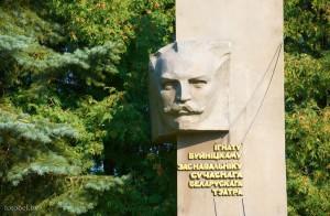 Могила Игната Буйницкого