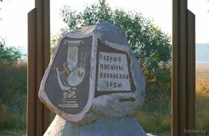 Снитово камень Орде