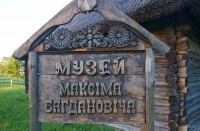 Музей в Ракутевщине