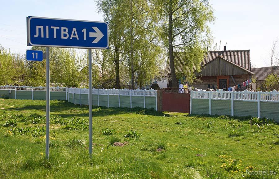 название Литва