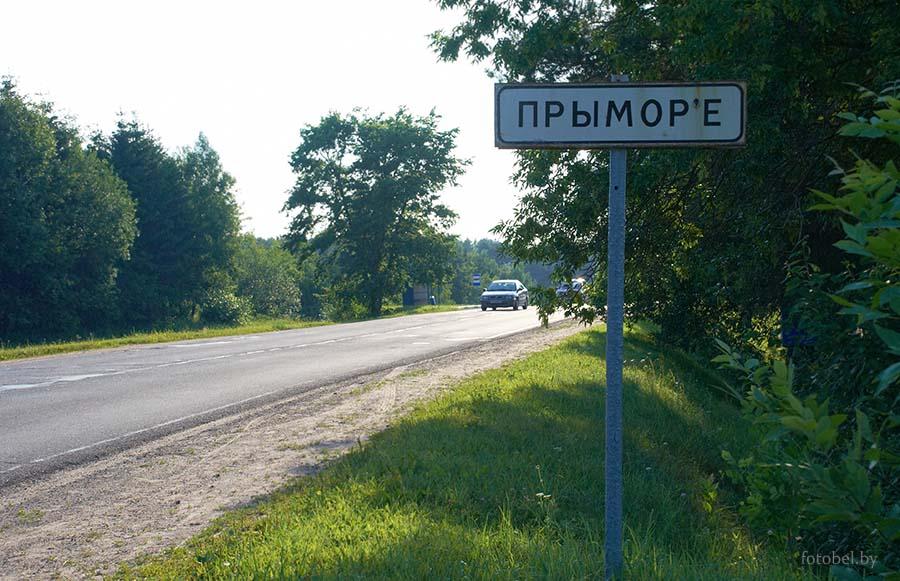 Интересное название Приморье