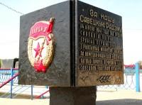Мемориал Катюша