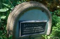 Валун Асилак