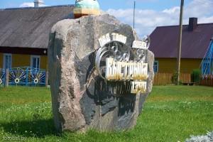 камень в Быстрице