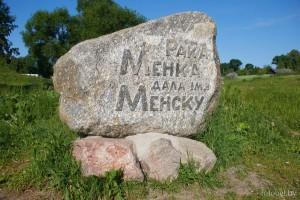 камень в Городище
