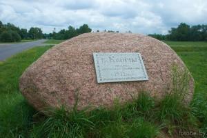 камень в Каничах