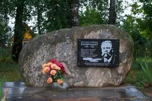 камень Конратьеву
