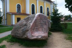 Лида памятный камень