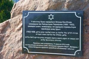 Лужки камень Элиэзер Бен-Егуде