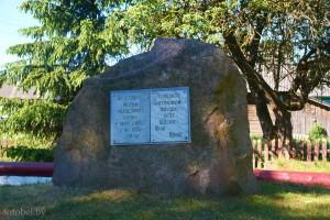 камень в Люсино