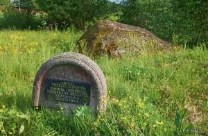 Кревский камень