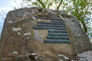 Кубличи камень