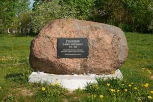 Шпаковщина камень
