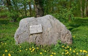Вселюб камень