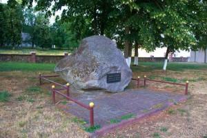 Гнезно памятный камень